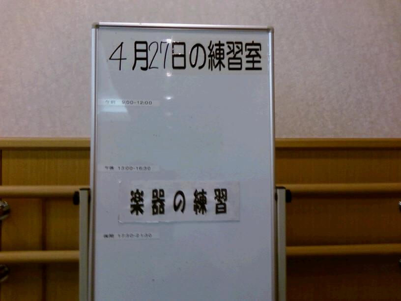 守山文化小劇場にて