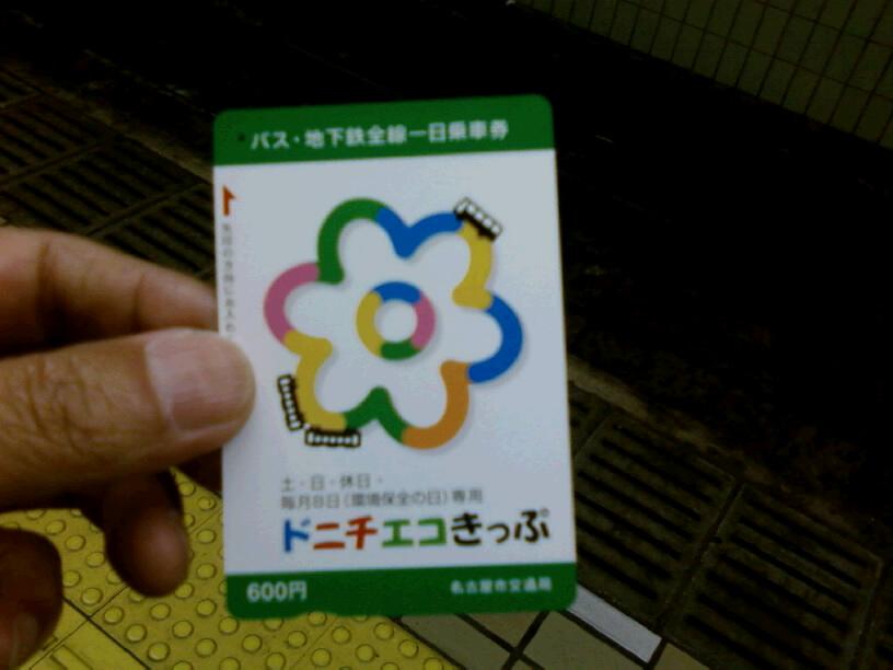 今日の切符は600円