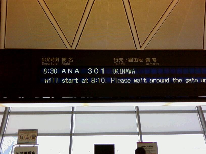 これから沖縄