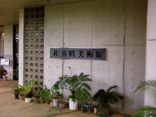 佐喜眞美術館
