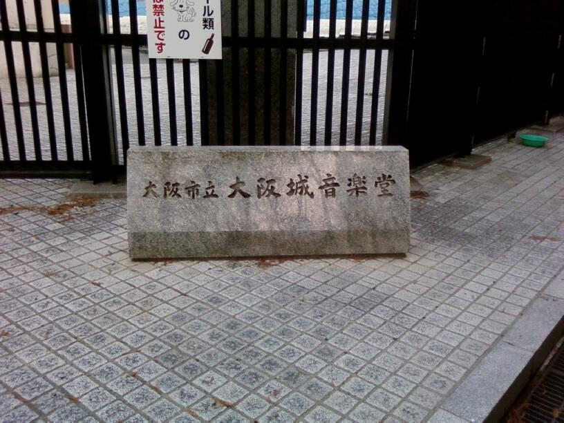 大阪城音楽堂