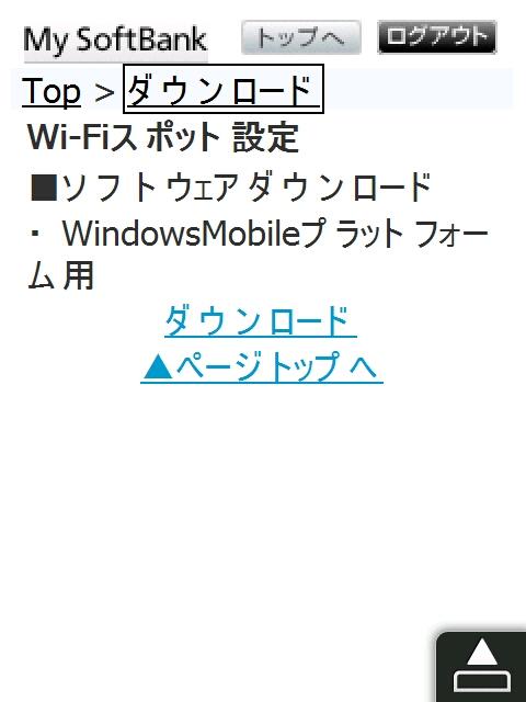 Wi-Fiスポット設定が…