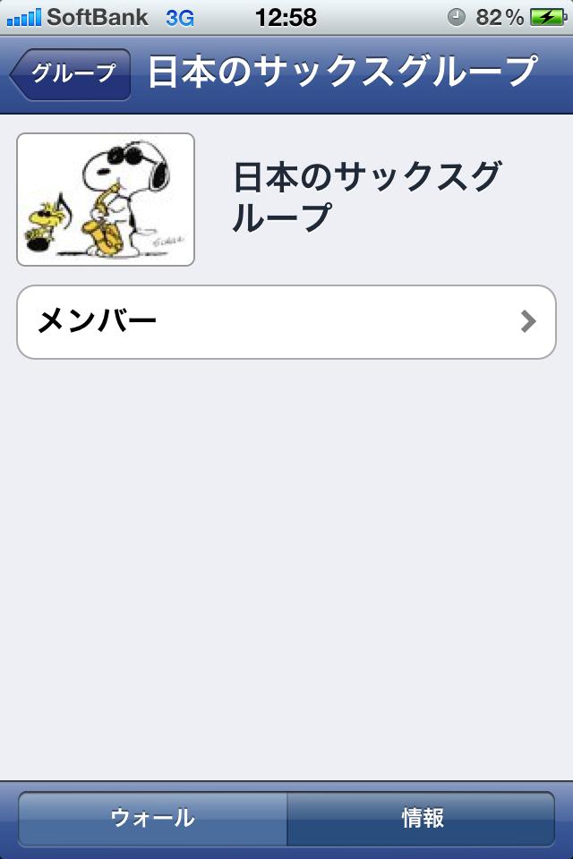 日本のサックスグループ